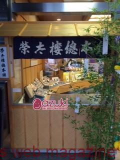 榮太樓総本鋪日本橋本店の店頭にある復元屋台です。