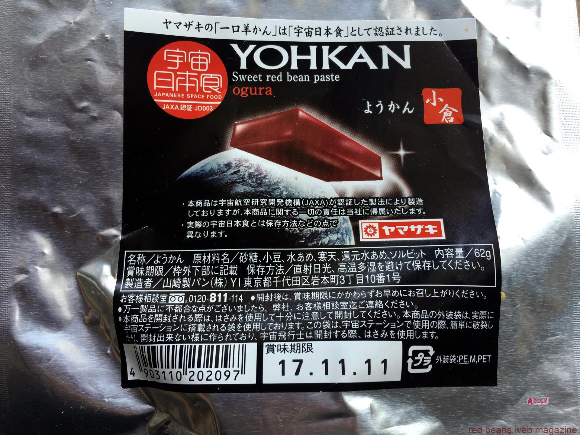小豆が宇宙にとびだした! 宇宙日本食の一口羊かん。