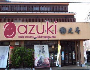 藤沢市羽鳥にある、御菓子処丸寿さん。国道1号線にちかいところにあります。