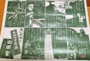 山田家包装紙