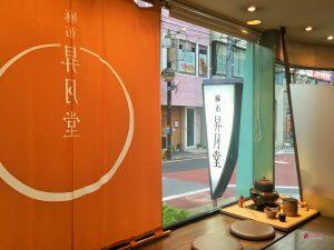 麻布昇月堂喫茶コーナー