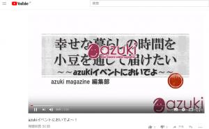 【動画】azukiイベントにおいでよ! (azuki magazine主催イベントの趣旨ご案内)