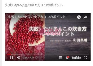 【動画】失敗しない小豆の炊き方3つのポイント