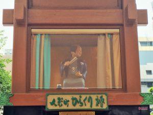 人形町からくり櫓3