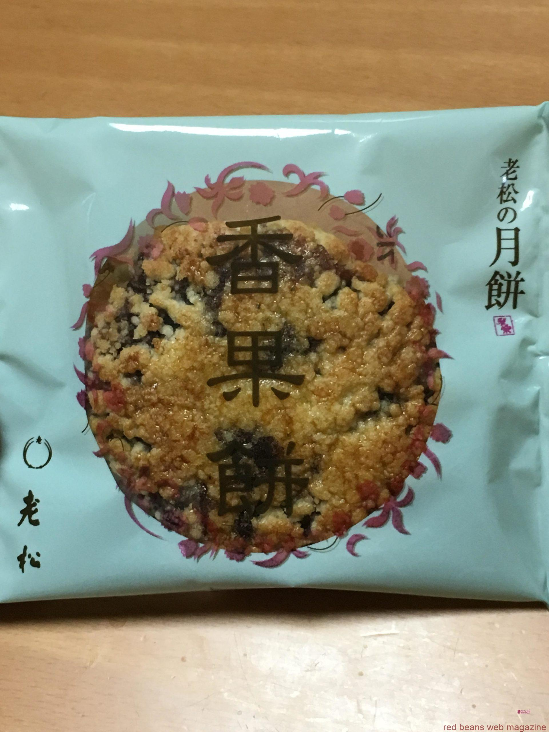 老松の月餅 香果餅