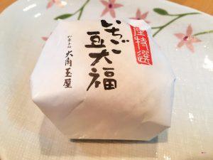 銀座特選いちご豆大福外包
