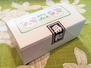 舟和ぱん玉外箱
